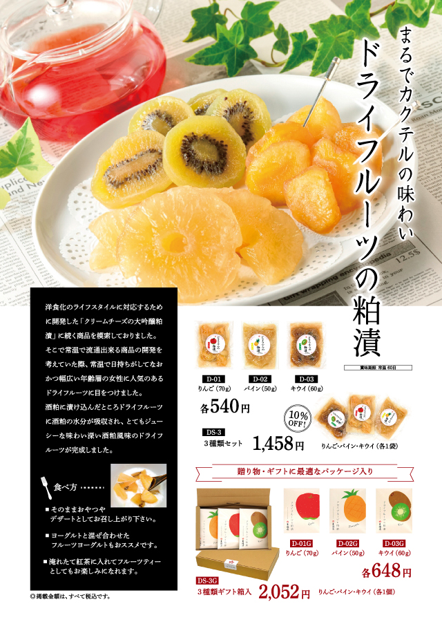 ドライフルーツ粕漬ページ3