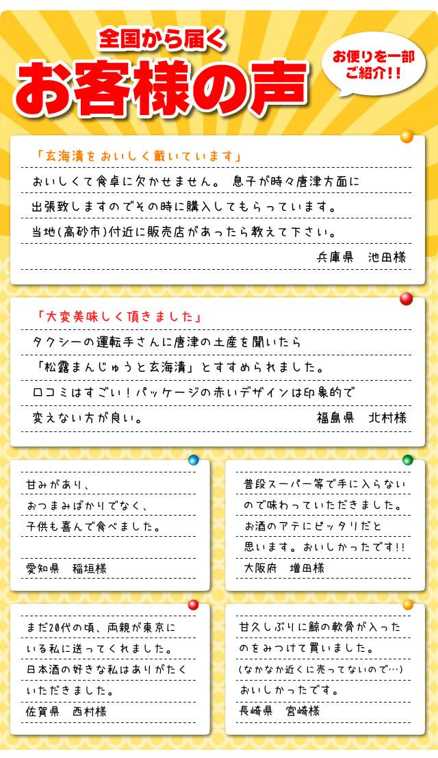 玄海漬ページ7