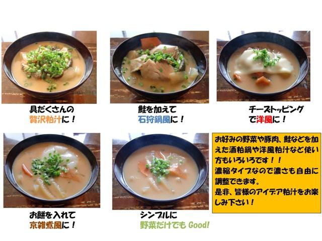 粕汁レシピ