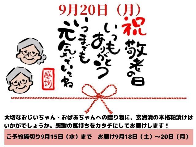 敬老ページ2021