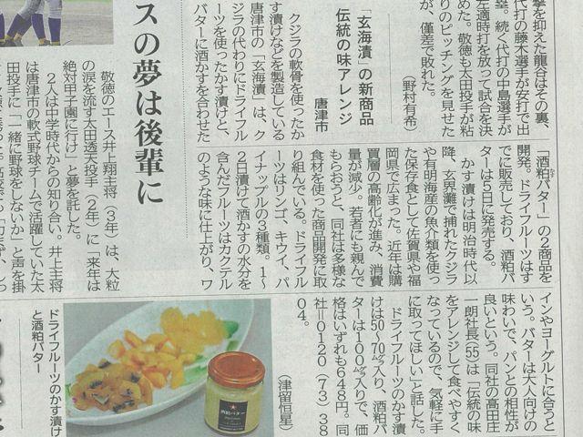 西日本新聞2020.8.5