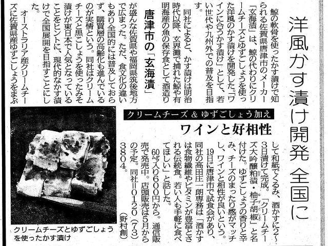 西日本新聞2019.4.20