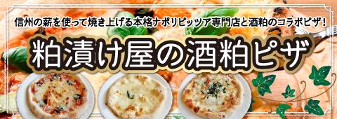 ピザバナー