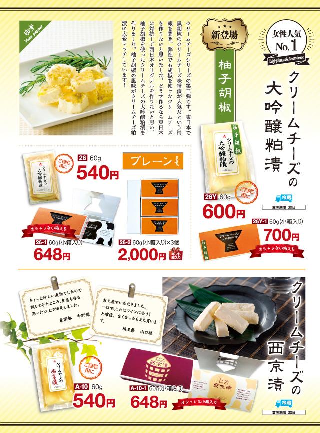 クリームチーズページ2