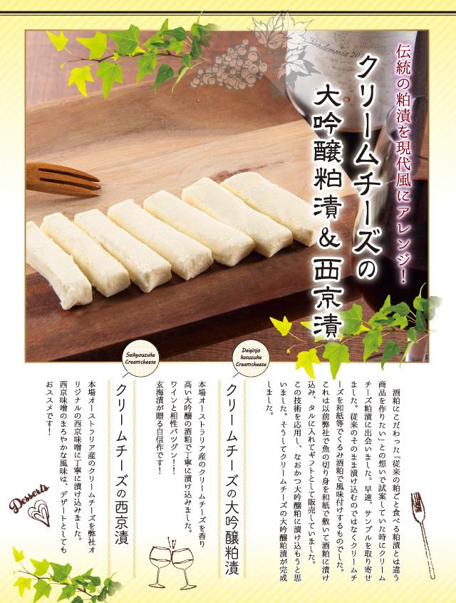 クリームチーズページ3
