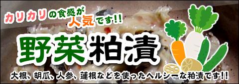 トップ野菜バナー