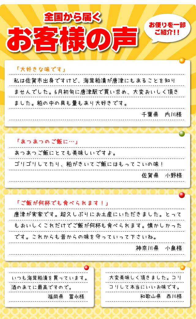 海茸ページ6